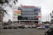 """""""Черёмушки"""", торгово-развлекательный центр для всей семьи в Первомайском районе, Владивосток"""